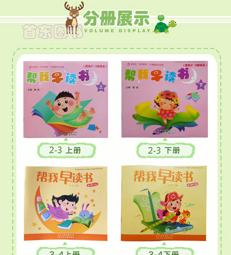 幼儿园教材批发/幼儿教材批发(幼儿帮我早读书) 幼儿
